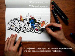 В граффити существует собственная терминология, или так называемый жаргон гр