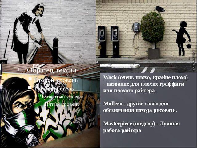 Wack (очень плохо' крайне плохо) - название для плохих граффити или плохого...