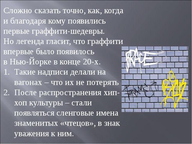 Сложно сказать точно, как, когда иблагодаря кому появились первые граффити-ш...