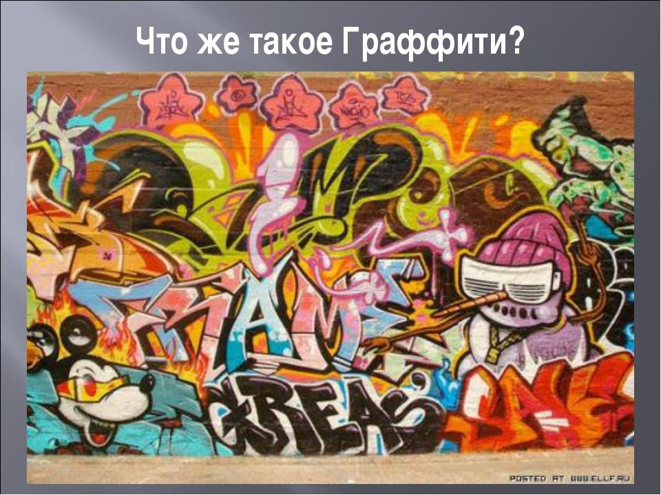 Что же такое Граффити?