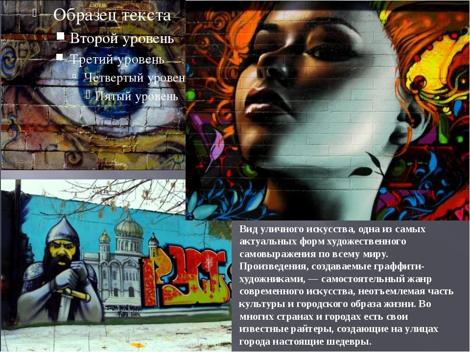 Вид уличного искусства, одна из самых актуальных форм художественного самовы...