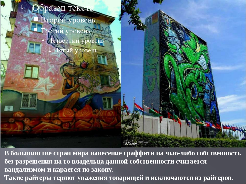 В большинстве стран мира нанесение граффити на чью-либо собственность без ра...