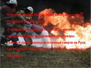 Пожарная охрана России имеет богатую историю, уходящую в глубь веков. С появл