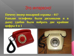Это интересно! Почему номер пожарной охраны – 01? Раньше телефоны были дисков