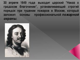 """30 апреля 1649 года выходит царский """"Наказ о градском благочинии"""", устанавли"""