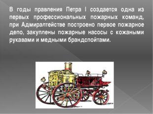 В годы правления Петра I создается одна из первых профессиональных пожарных к