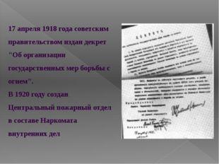 """17 апреля 1918 годасоветским правительством издан декрет """"Об организации го"""