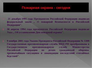 21 декабря 1991 года Президентом Российской Федерации подписан федеральный з