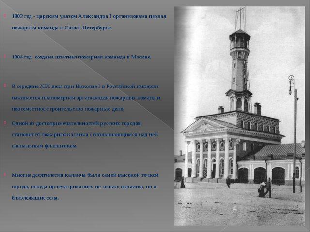 1803 год- царским указом Александра I организована первая пожарная команда в...