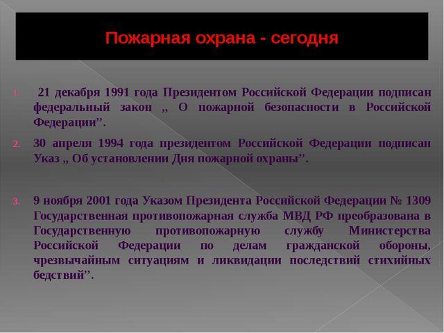 21 декабря 1991 года Президентом Российской Федерации подписан федеральный з...
