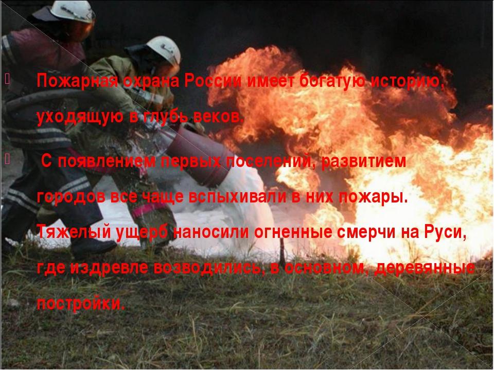 Пожарная охрана России имеет богатую историю, уходящую в глубь веков. С появл...