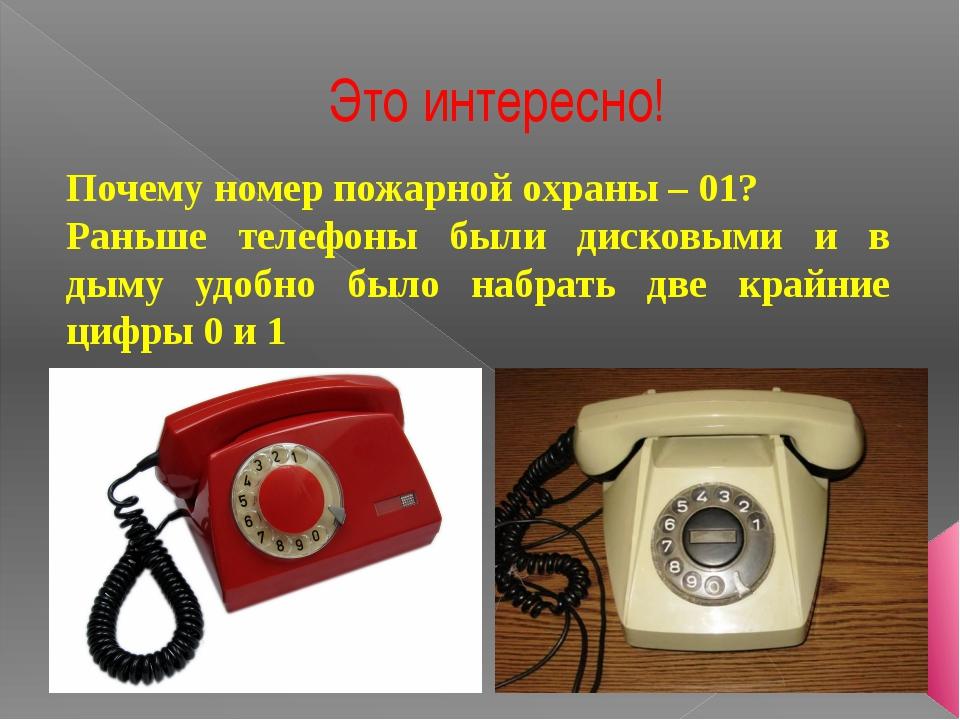 Это интересно! Почему номер пожарной охраны – 01? Раньше телефоны были дисков...