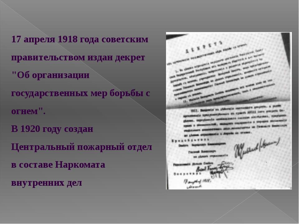 """17 апреля 1918 годасоветским правительством издан декрет """"Об организации го..."""
