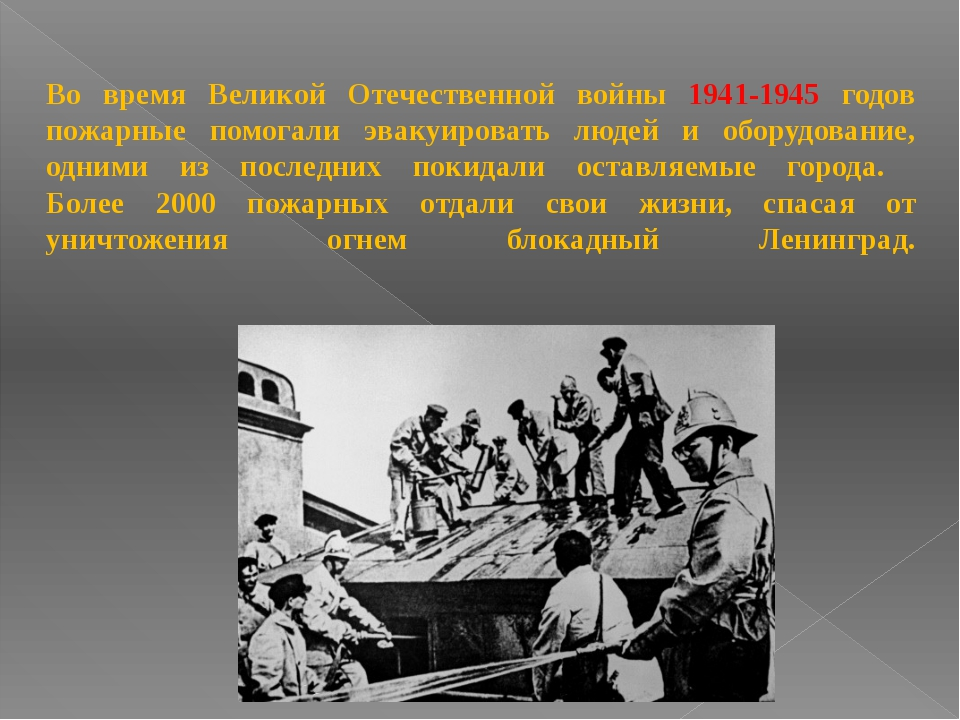 Во время Великой Отечественной войны 1941-1945 годов пожарные помогали эвакуи...