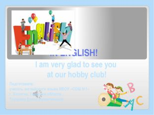 I am very glad to see you at our hobby club! LET'S READ IN ENGLISH! Подготови