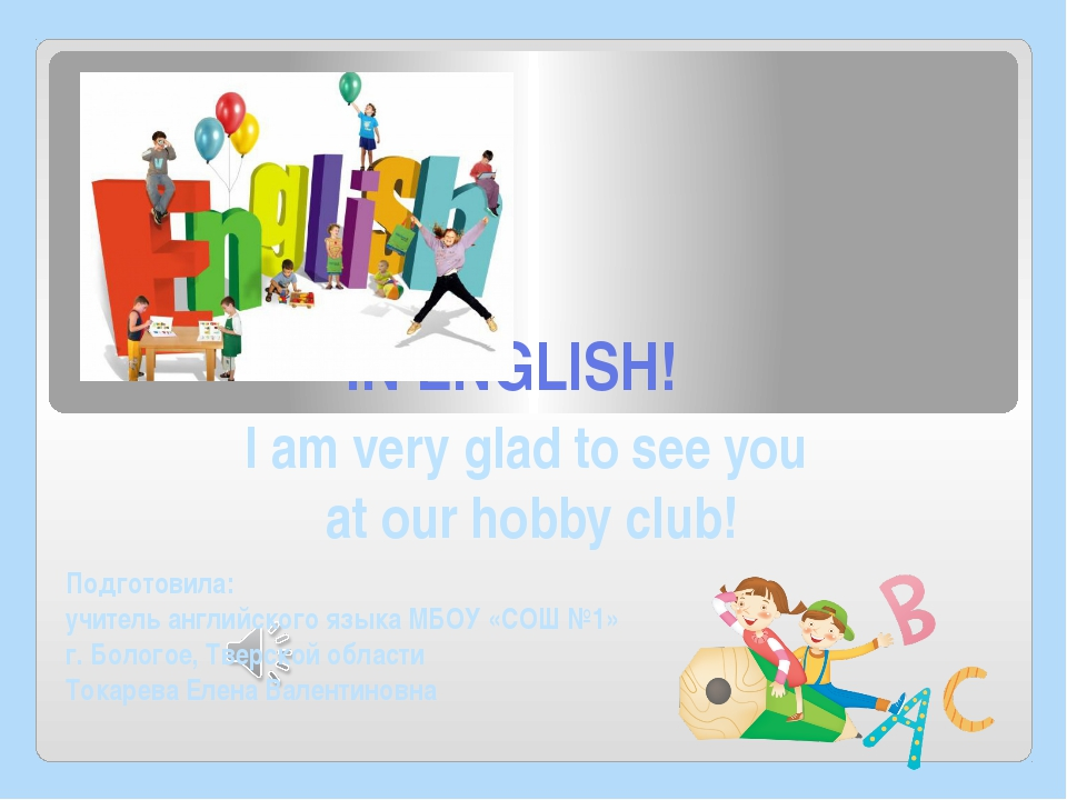I am very glad to see you at our hobby club! LET'S READ IN ENGLISH! Подготови...