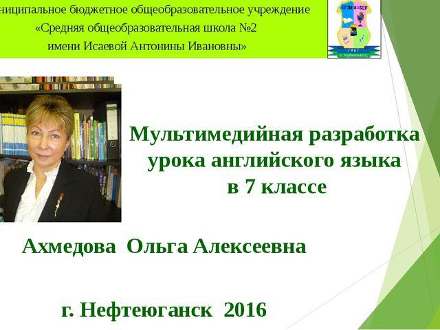 Мультимедийная разработка урока английского языка в 7 классе Ахмедова Ольга А...