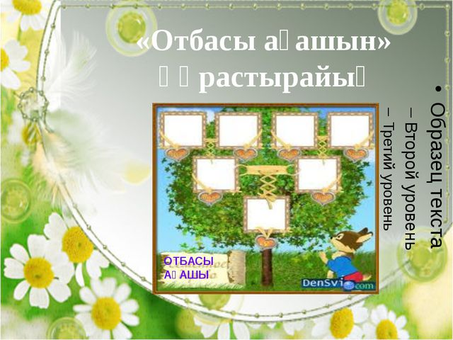 «Отбасы ағашын» құрастырайық ОТБАСЫ АҒАШЫ