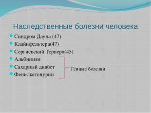 Наследственные болезни человека Синдром Дауна (47) Клайнфельтера(47) Сергиевс
