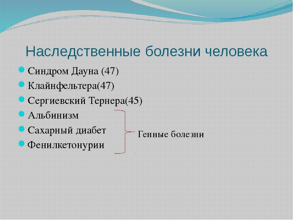 Наследственные болезни человека Синдром Дауна (47) Клайнфельтера(47) Сергиевс...
