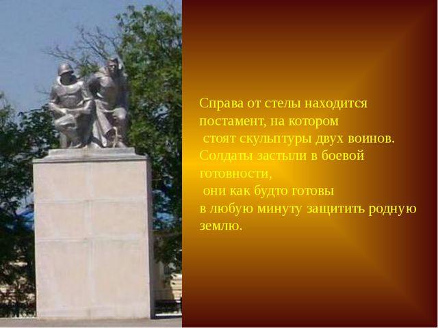 Справа от стелы находится постамент, на котором стоят скульптуры двух воинов....