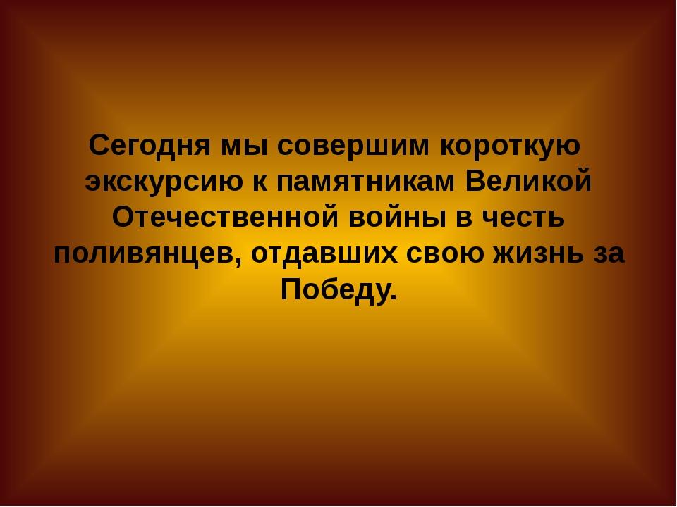 Сегодня мы совершим короткую экскурсию к памятникам Великой Отечественной вой...