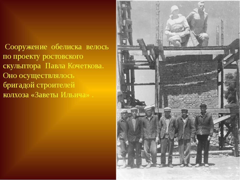 Сооружение обелиска велось по проекту ростовского скульптора Павла Кочеткова...