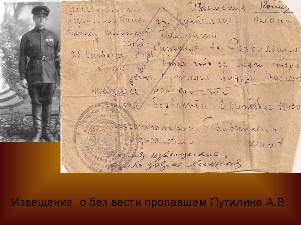 Извещение о без вести пропавшем Путилине А.В.