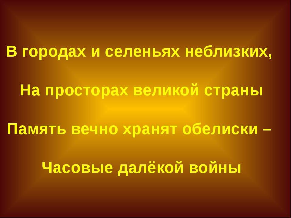 В городах и селеньях неблизких, На просторах великой страны Память вечно хран...