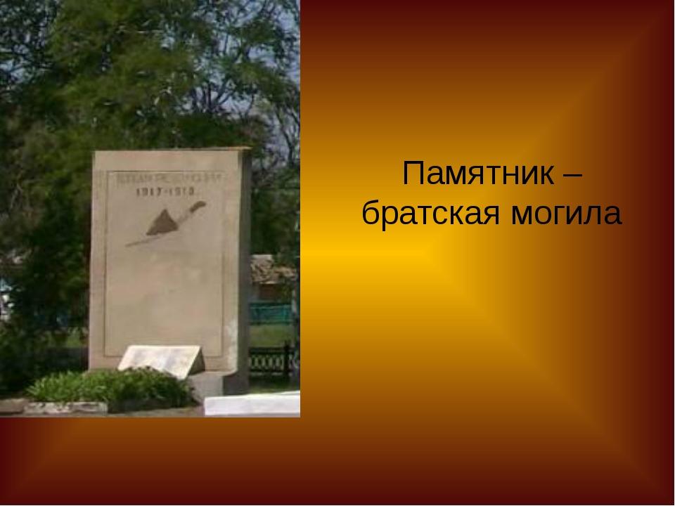 Памятник – братская могила