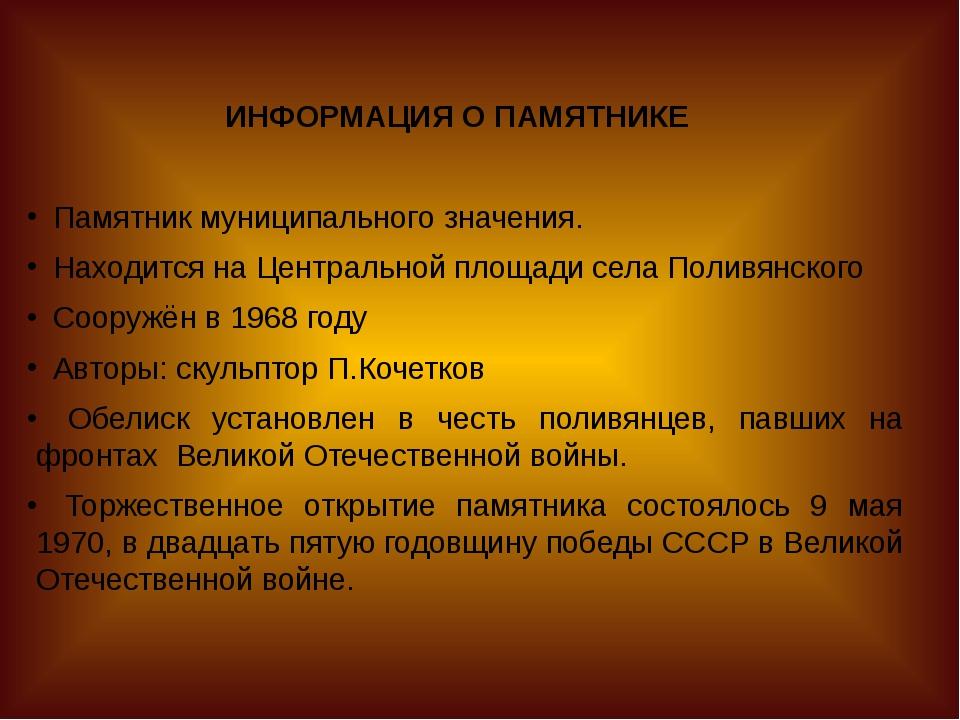 ИНФОРМАЦИЯ О ПАМЯТНИКЕ Памятник муниципального значения. Находится на Центра...
