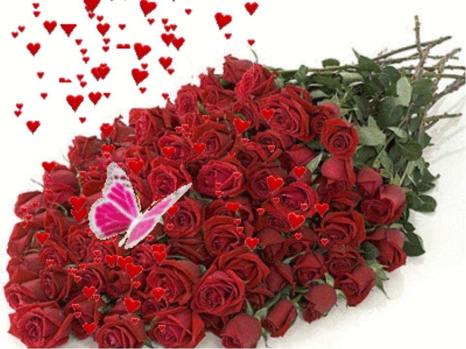 Фото открытки гифки цветы