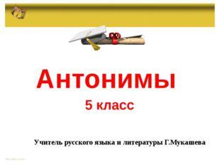 Антонимы 5 класс http://aida.ucoz.ru Учитель русского языка и литературы Г.М