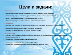 Цели и задачи: 1. Образовательные : повторить и систематизировать понятия лек