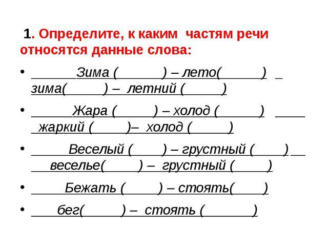1. Определите, к каким частям речи относятся данные слова: Зима ( ) – лето(...