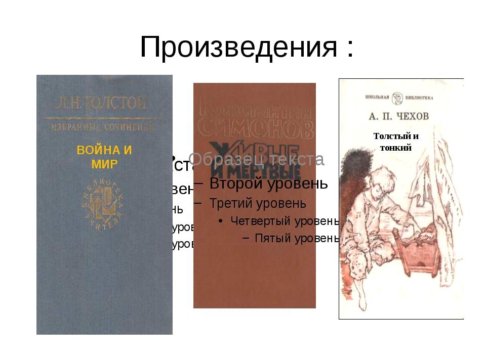 Произведения : ВОЙНА И МИР Толстый и тонкий