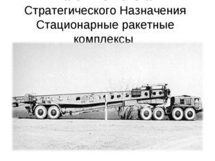 Ракетные Войска Стратегического Назначения Стационарные ракетные комплексы