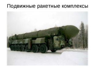 Подвижные ракетные комплексы