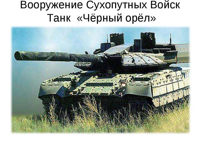 Вооружение Сухопутных Войск Танк «Чёрный орёл»