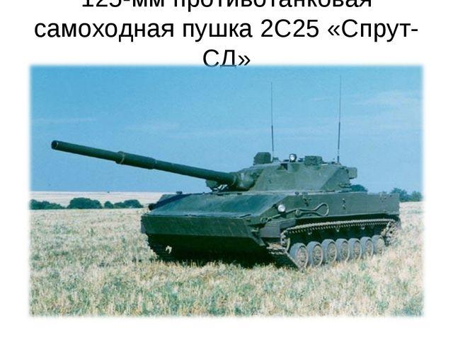 125-мм противотанковая самоходная пушка 2С25 «Спрут-СД»