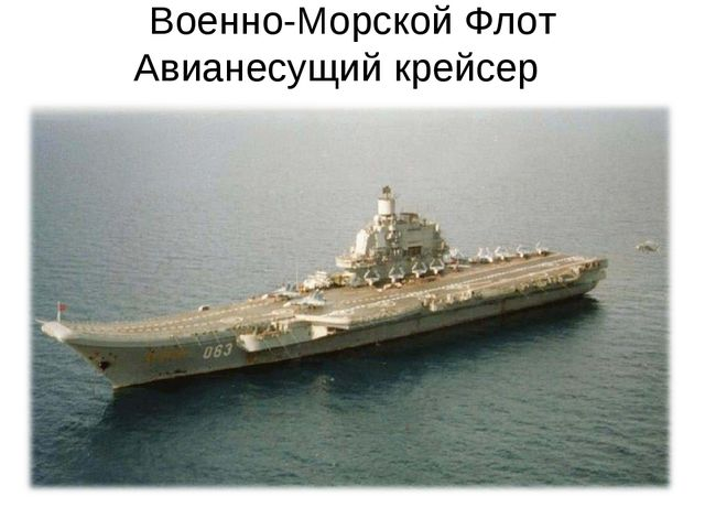 Военно-Морской Флот Авианесущий крейсер
