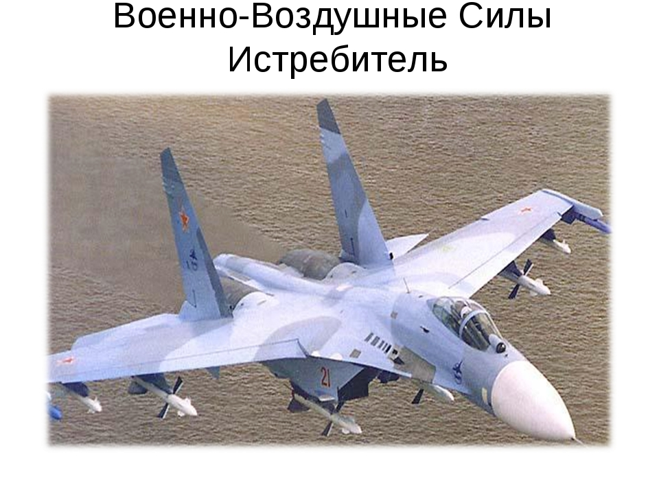 Военно-Воздушные Силы Истребитель