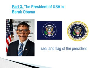 seal and flag of the president Part 3. The President of USA is Barak Obama