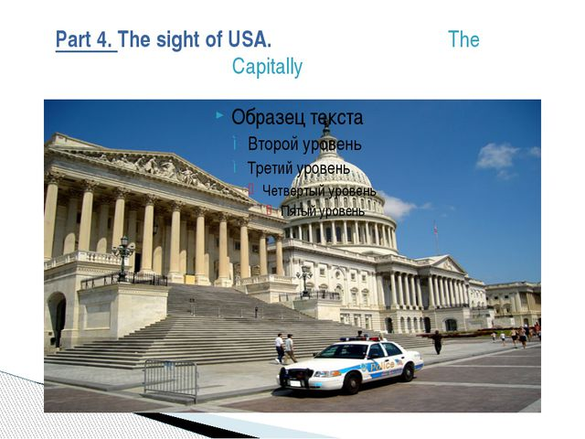 Part 4. The sight of USA. The Capitally