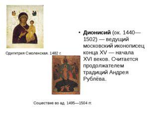 Дионисий (ок. 1440—1502)— ведущий московский иконописец конца XV— начала X