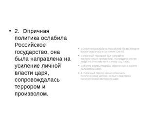 2.Опричная политика ослабила Российское государство, она была направлена н