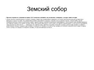 Земский собор Прочтите отрывок из сочинения историка С.М. Соловьева и напишит