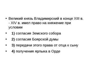 Великий князь Владимирский в конце XIII в. - XIV в. имел право на княжение п