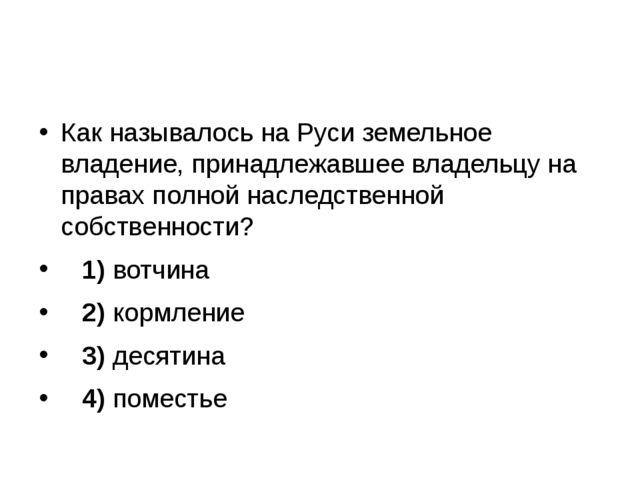 Как называлось на Руси земельное владение, принадлежавшее владельцу на права...