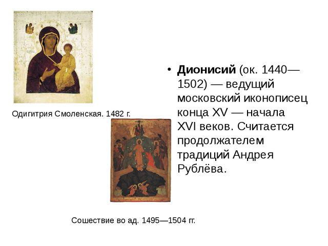 Дионисий (ок. 1440—1502)— ведущий московский иконописец конца XV— начала X...